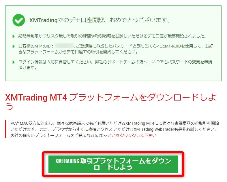 XMのホームページ画面