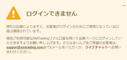 XMのログイン画面