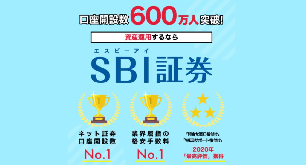 SBI証券のホームページ