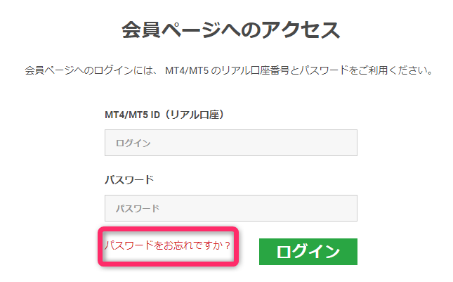 XMのログインページ