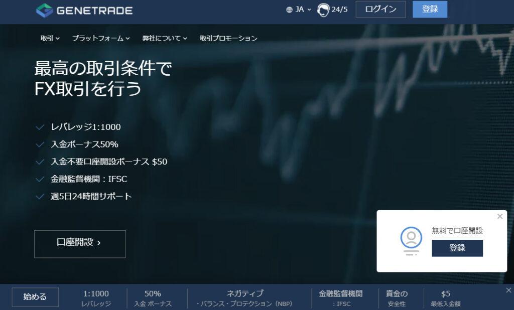 Genetradeのホームページ