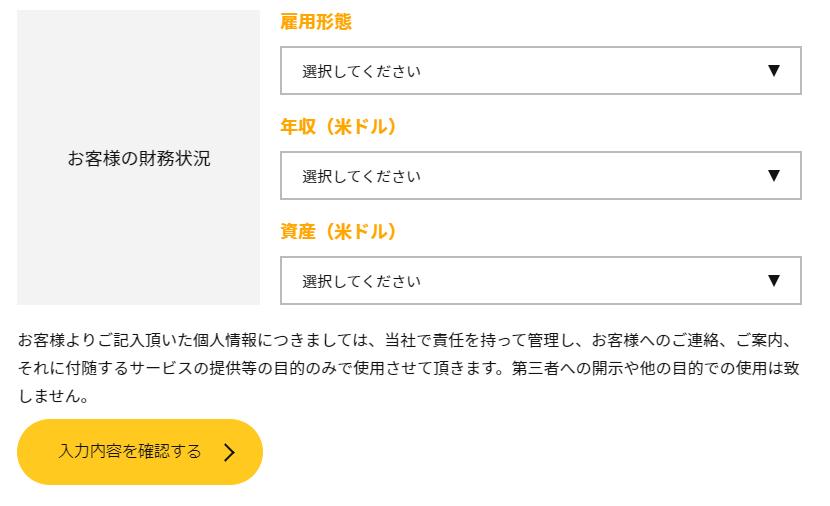 IS6FXのマイページ