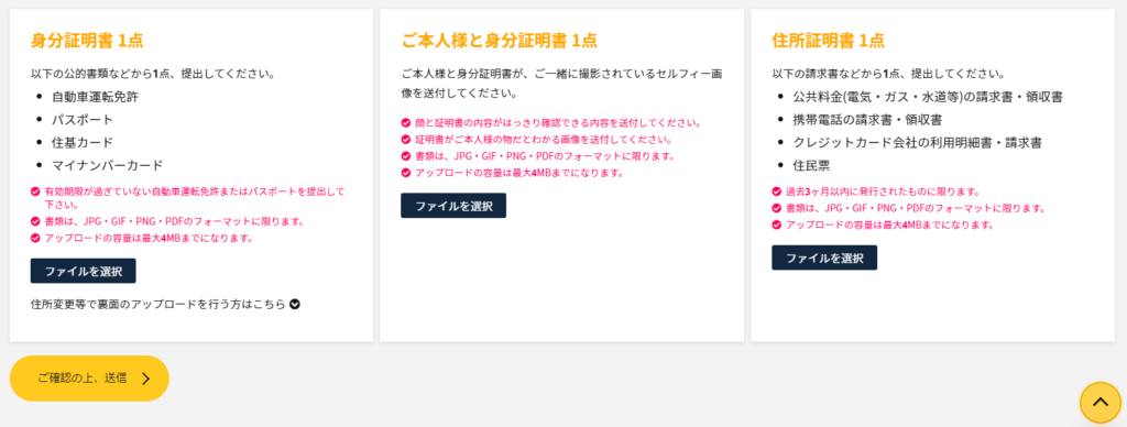 IS6FXのマイページ画面