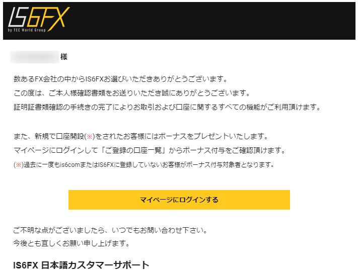 IS6FXからのメール