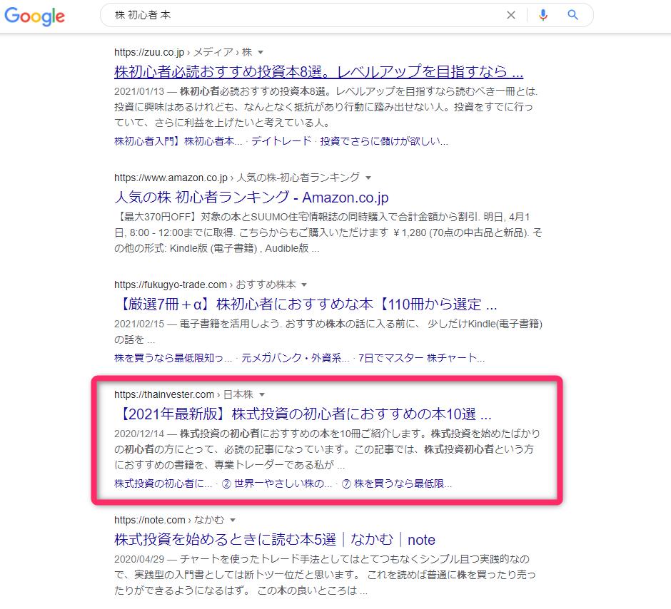 Googleの検索画面