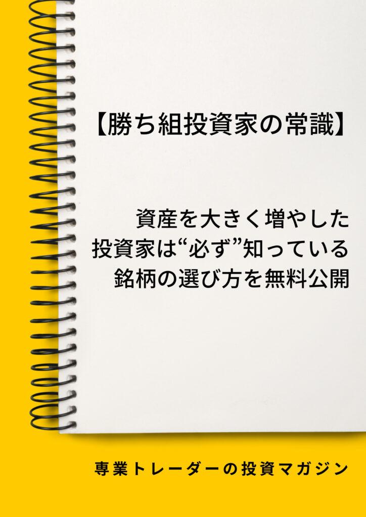 無料PDFレポート