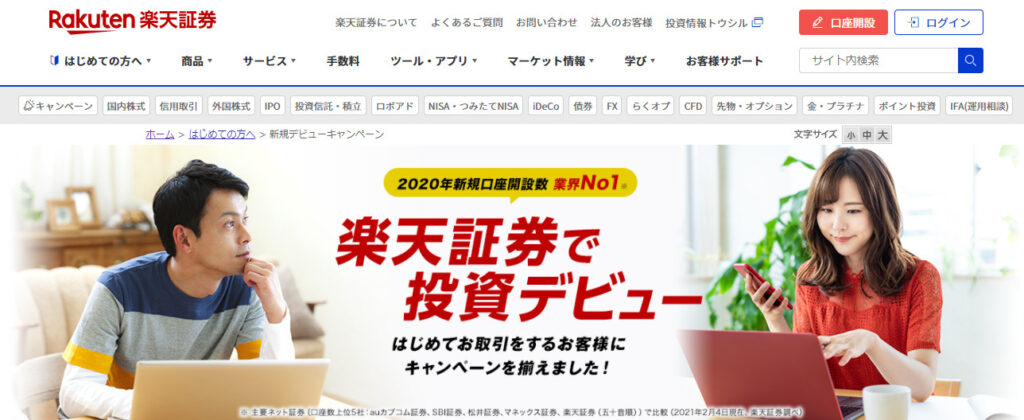 楽天証券のホームページ