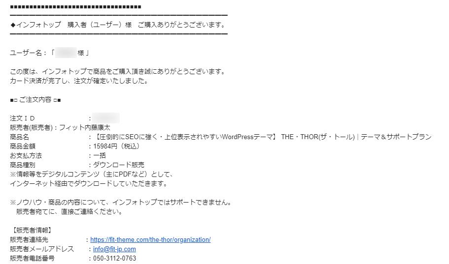 infotopからのメール