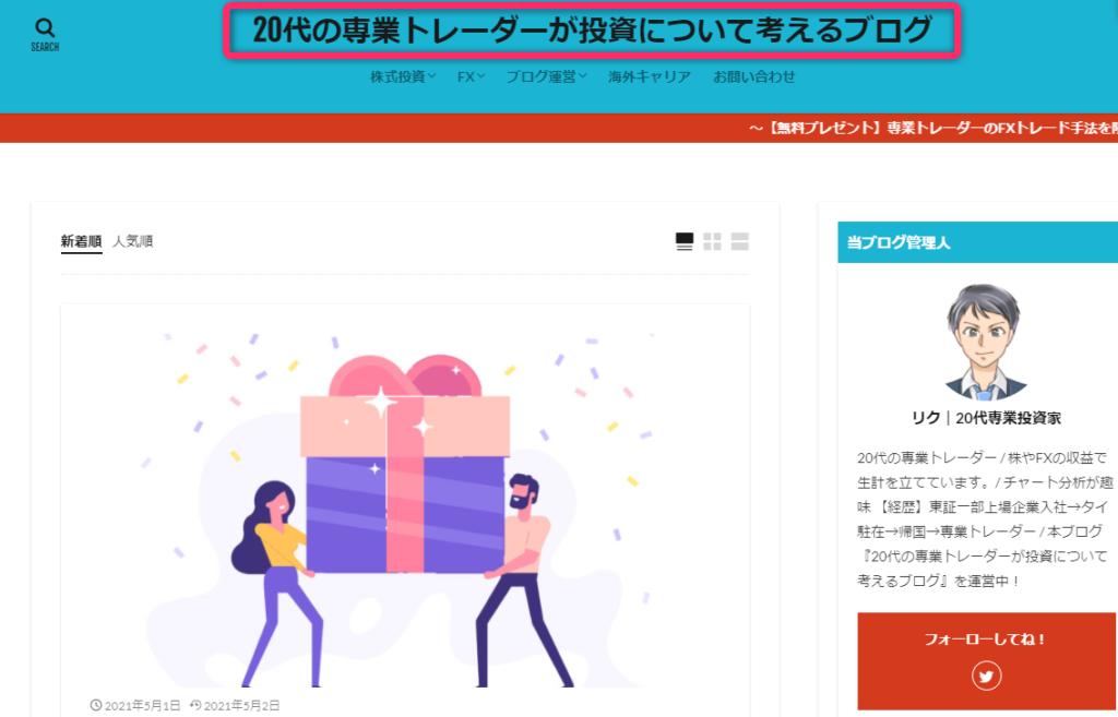 ブログのサイトロゴ