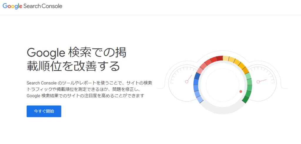 Google Search Consoleのホームページ