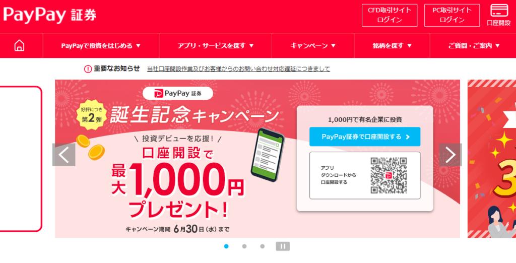 PayPay証券のホームページ