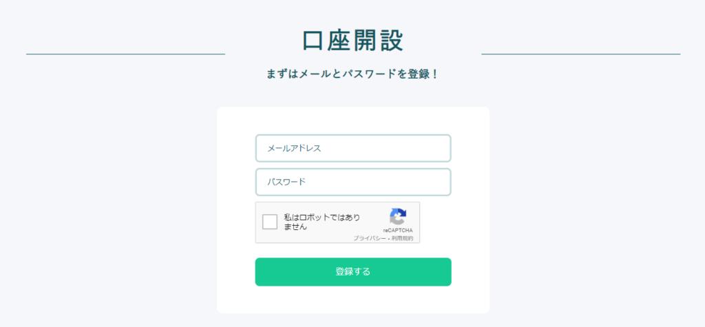 コインチェックの口座開設ページ
