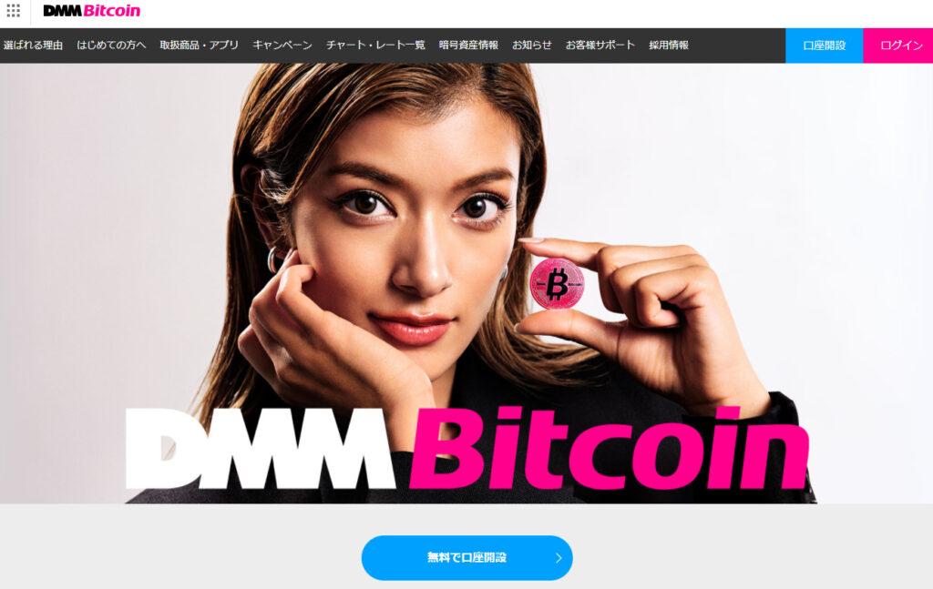 DMM Bitcoinのホームページ