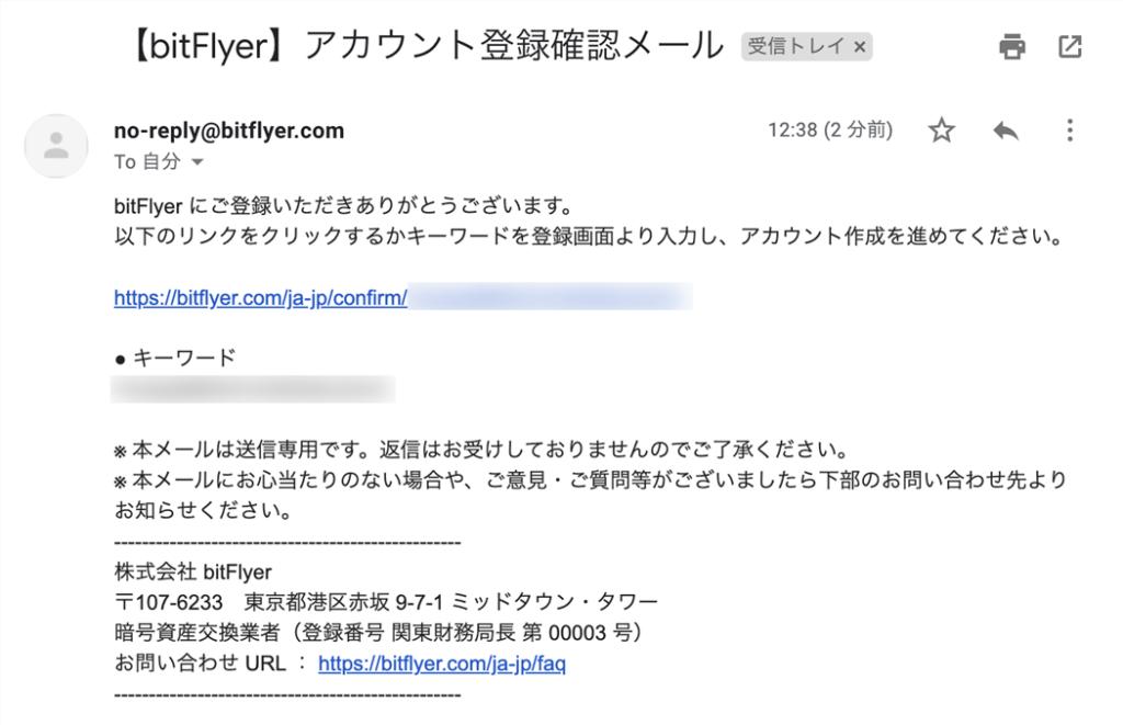 ビットフライヤーからのメール