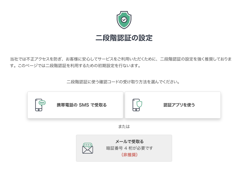 2段階認証の登録画面