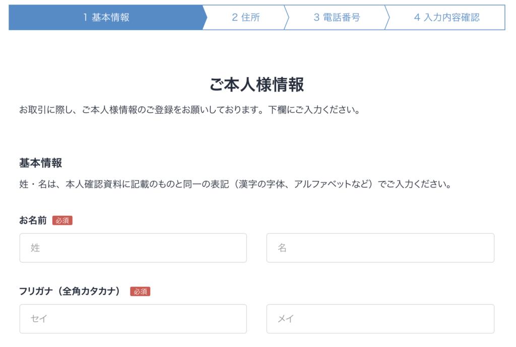 本人情報の登録画面