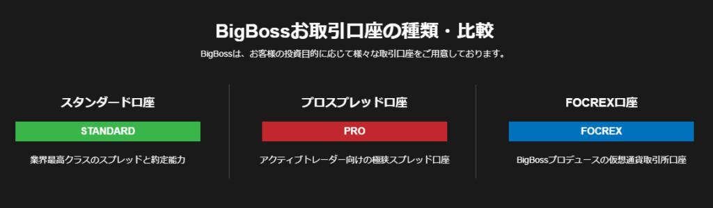 Big Bossの口座比較ページ