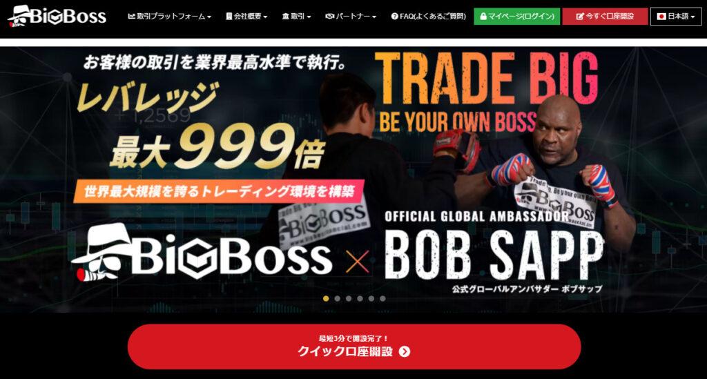 Big Boss のホームページ