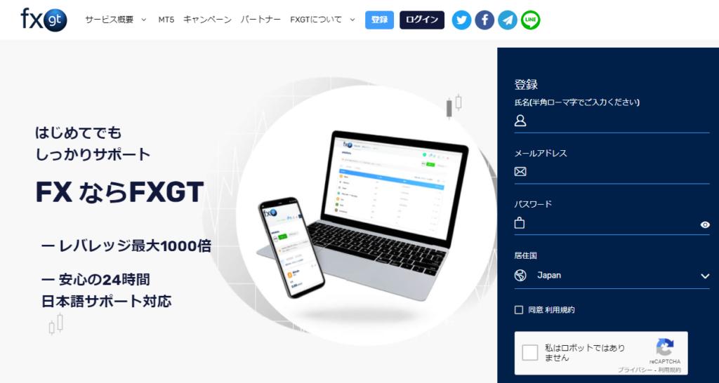FX GTのホームページ