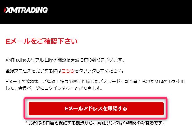 XMTradingからのメールアドレス確認メール