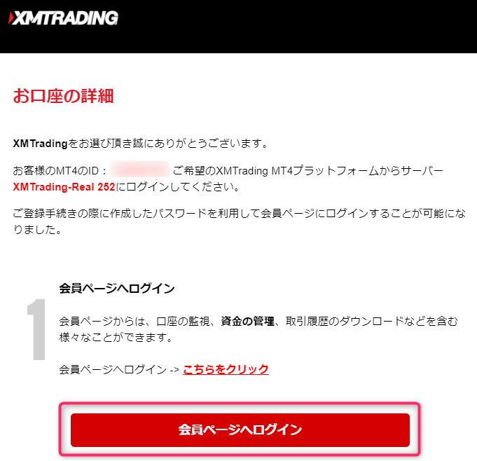XM Tradingからの口座詳細に関するメール