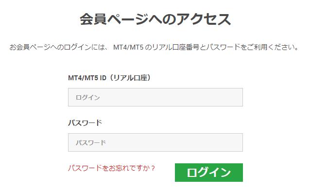 XMのマイページログイン画面