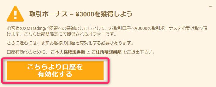 XMのマイページバナー