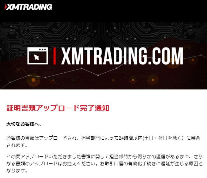 XMからの「証明書類アップロード完了通知」メール