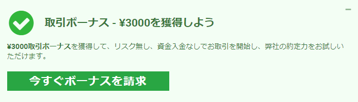 XMのボーナス請求画面