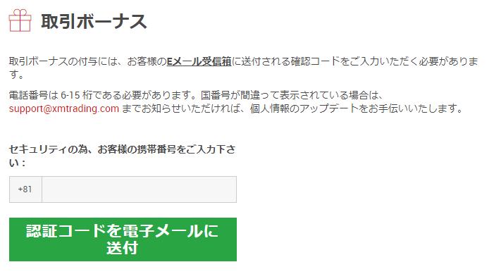 XMの認証コード送信画面