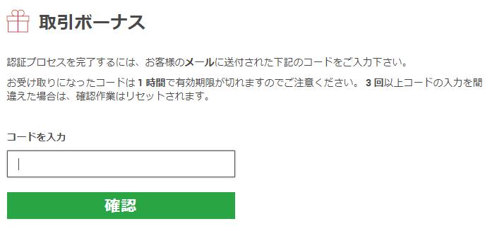 XMの認証コード入力画面