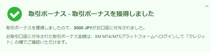 XMの口座開設ボーナス受取完了画面