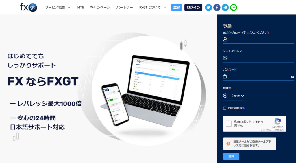 FXGTの公式ホームページ