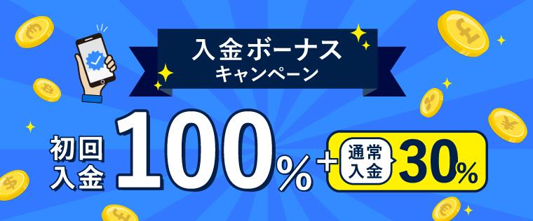 FXGTの100%入金ボーナス