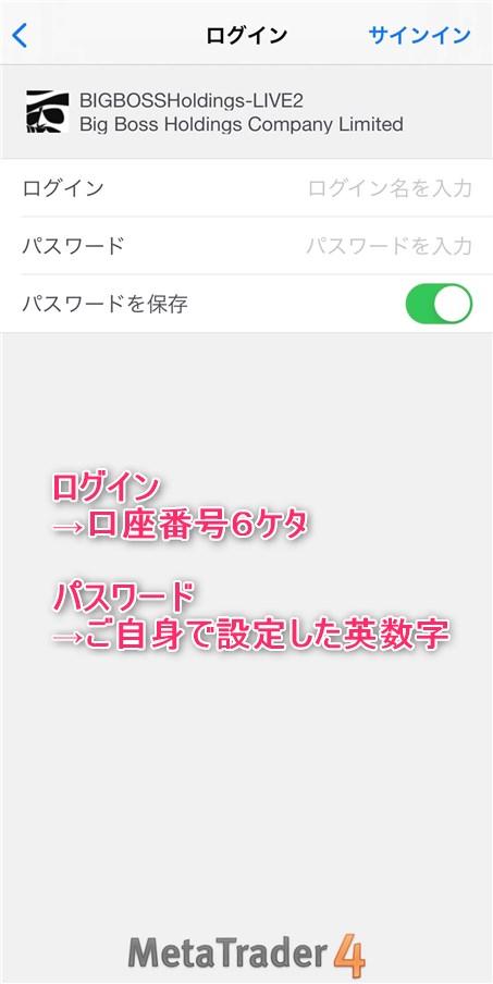 MT4のログイン画面
