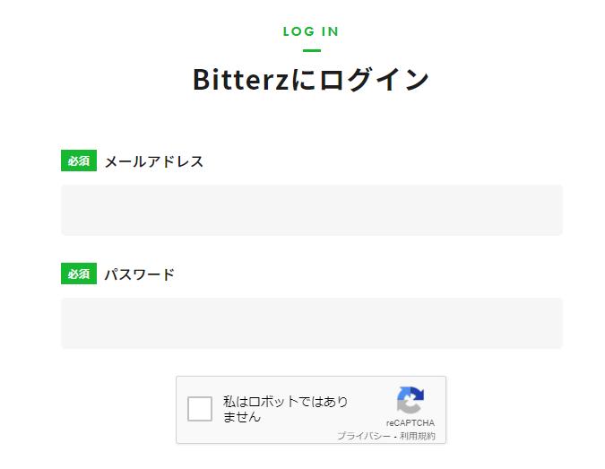 Bitterzのログイン画面