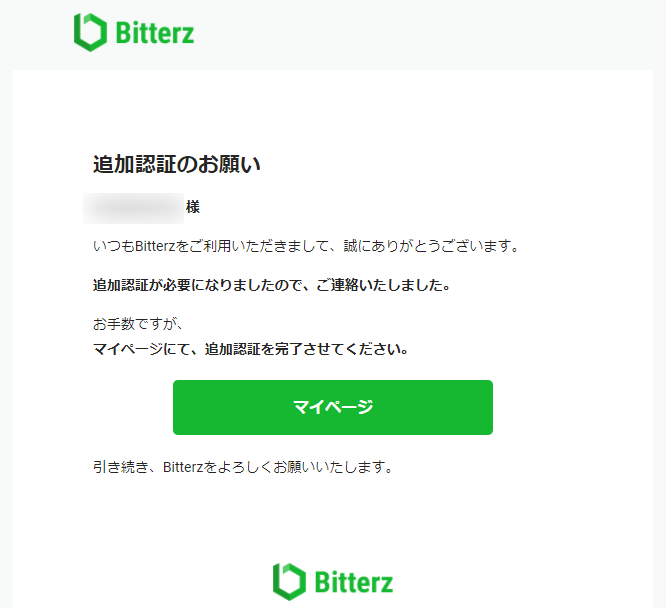 Bitterzからのメール
