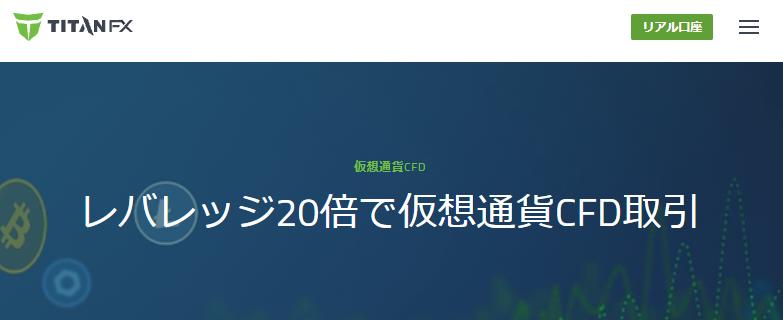 TitanFXのホームページ
