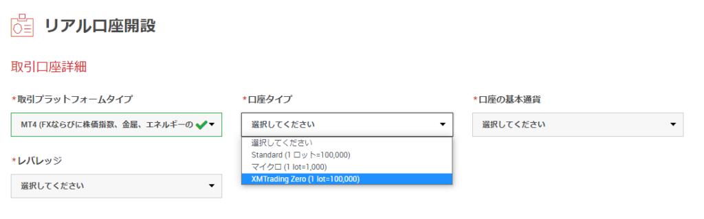 XMの追加口座開設画面